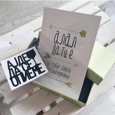 MUST-HAVE BOX лимитирано издание – се што ви е потребно за шик и весела зима!